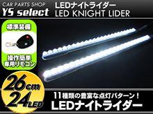 スーパーGT・R35セーフティーカー風LED装着
