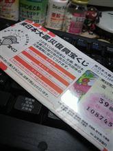 震災復興宝くじ(・∀・)♪