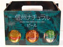 ☆信州ナチュラルビール☆