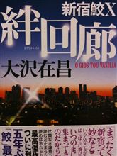 「新宿鮫X 絆回廊」刊行 (^o^)