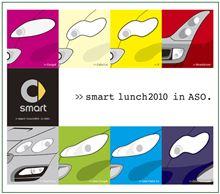 スマートランチ2011 in ASO 開催宣言!