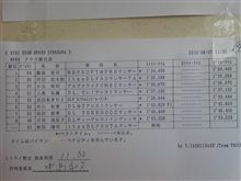 NPN4 1本目
