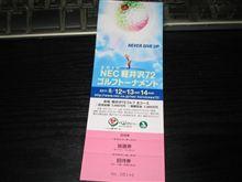 NEC軽井沢72ゴルフトーナメント観戦チケット
