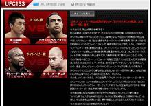 「UFC133」WOWOWにて放送☆*:.。. o(≧▽≦)o .。.:*☆