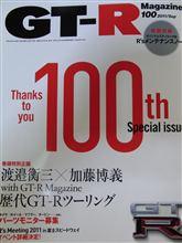 GT-R Magazine 発売