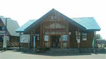 北海道道の駅スタンプラリー2011 90番 鐘のなるまち・ちっぷべつ