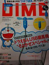 「DIME」2011‐16・17合併号購入 ☆*:.。. o(≧▽≦)o .。.:*☆