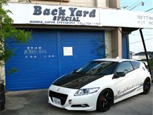 【PP1】Back Yard SPECIAL訪問