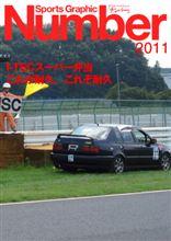 SEV耐-2011