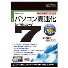 2800円が「0円」SoftBank SELECTION ウルトラ高速PC for Windows 7