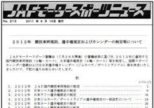 PNクラス区分改定公示:JAF発、新たなステージへ