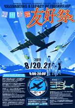 横田基地 友好祭2011