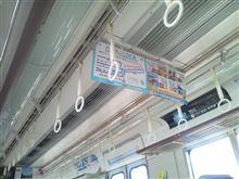 JR西日本節電中