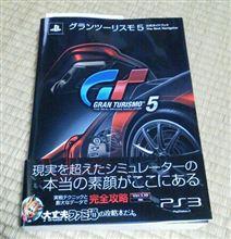 今頃GT5のゲーム攻略本