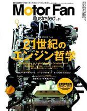 【書籍】Motor Fan illustrated vol.51~エンジンPart4 21世紀のエンジン哲学~