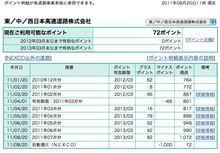 マイレージ自動還元キター☆8000円分