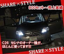 【SHARE×STYLE】900セット販売商品~ C26セレナルームランプセット~☆