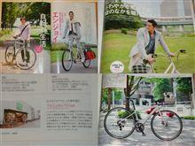 ジローラモと自転車