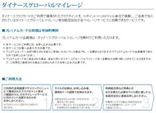 Diners Club Premium→「グローバルマイレージ」☆*:.。. o(≧▽≦)o .。.:*☆