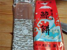 鯨餅(*´∇`)