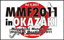 MMF2011参加台数は…