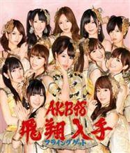 AKB48「飛翔入手(フライングゲット)」購入しました。(^^ゞ
