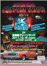 北海道カスタムショー2011