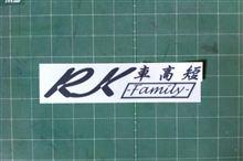 RKfamily工事屋バージョン!