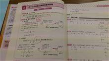 いやいや勉強