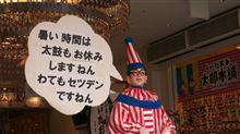 大阪観光して帰還!