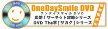 ワンスマDVD The学(一般公道練習編) + コース攻略(袖森)9/20発売!!