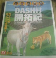 DASH村でひまわり栽培で放射能実験