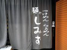 「麺や しみず 」6 -宇都宮-