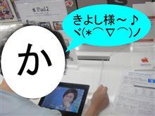 iPadすげぇ!! ( ̄□ ̄;)!!