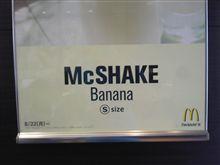 バナナは誰のもの?