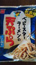 ベビースターの天ぷら