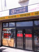 中国家庭料理 李さんの店