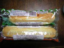 長さの違うパン2つ