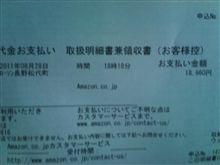 GT5奮闘記 ~その147~ 到着はいつ?