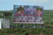 富士総合火力演習2011 行ってきた