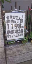 (;゜∇゜)エッ!!いいの!?