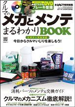 「2011年10月号臨時増刊クルマのメカとメンテまるわかりBOOK」