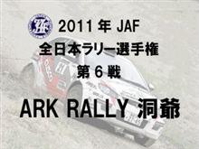 全日本ラリー選手権 第6戦 ARK RALLY 洞爺 情報