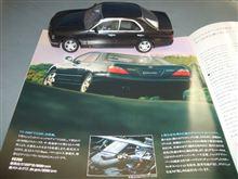 レアな?Y33グロリア前期型V20E専用カタログ(1996年5月版)です♪