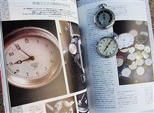 スミスの時計。