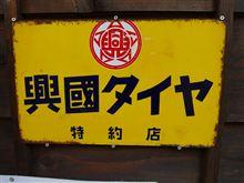 興國タイヤ