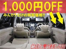 【SHARE×STYLE】E52エルグランドルームランプセットが1,000円OFF~?!