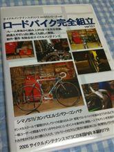 DVD ロードバイク完全組立