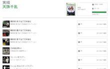 【XBOX360】天誅 千乱 全実績解除