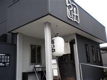 「麺らいけん」11 -芳賀-